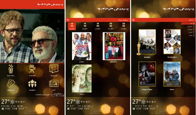برنامهی کیوسک لمسی سینمایی