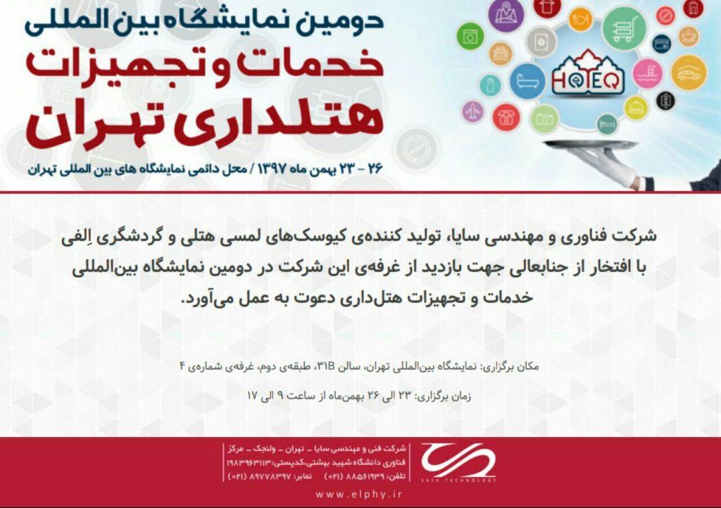 دومین نمایشگاه بینالمللی خدمات و تجهیزات هتلداری تهران