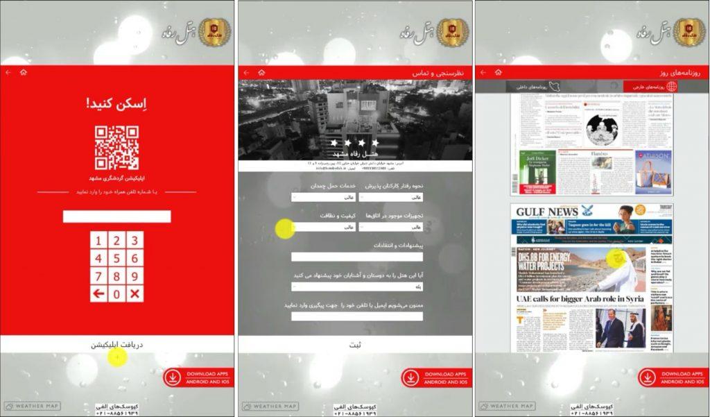 کیوسک لمسی الفی ویژهی خدمات گردشگری و هتلی مشهد