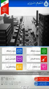 screenshot-iust
